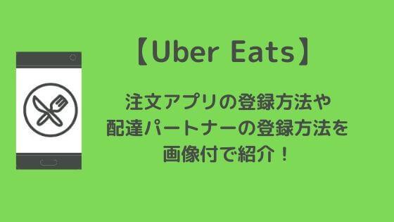 UberEatsアプリの登録と配達員の登録