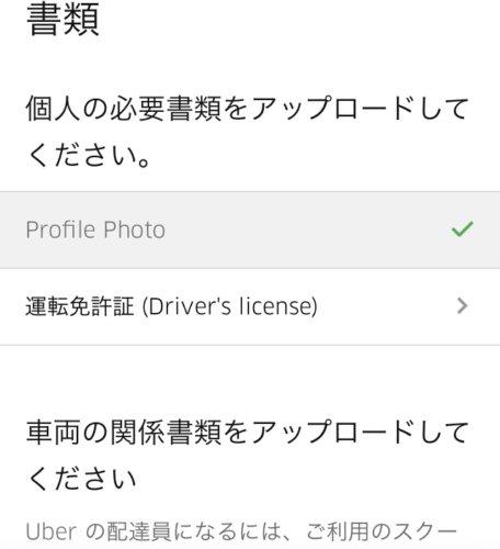 uber upload
