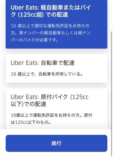 uber type