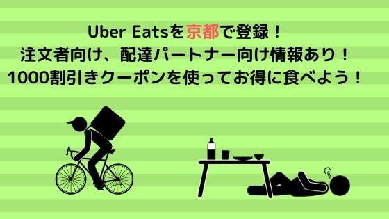 Uber Eats 京都 登録
