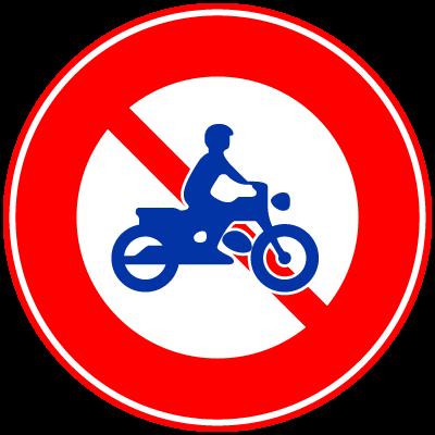 二輪の自動車・原動機付き自転車通行止め