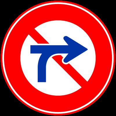 車両横断禁止の標識の画像