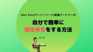 Uber Eats配達パートナーが自分で簡単に確定申告をする方法