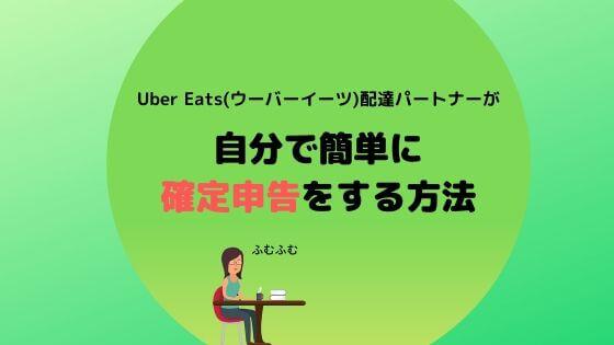 Uber Eatsの確定申告