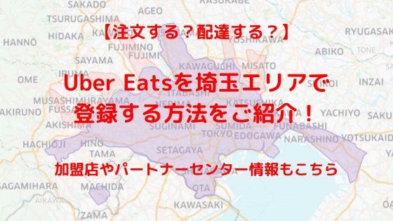 Uber Eats埼玉での登録