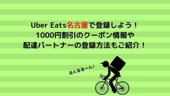 Uber Eats名古屋