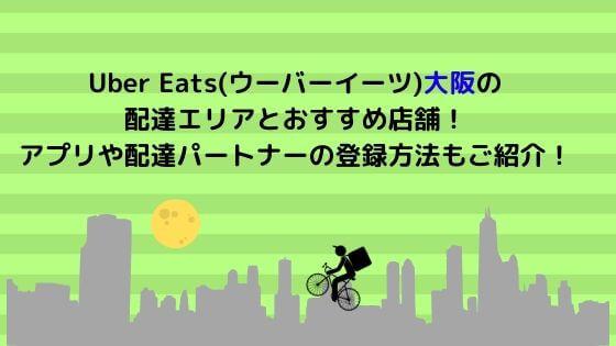 Uber Eats(ウーバーイーツ) 大阪