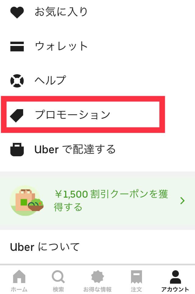 Uber Eatsアプリのプロモーションコード