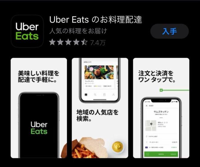 Uber Eatsアプリのダウンロード