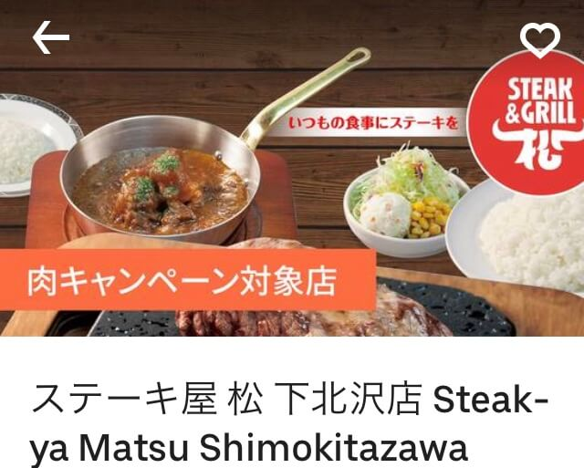Uber Eats(ウーバーイーツ)ステーキ屋松