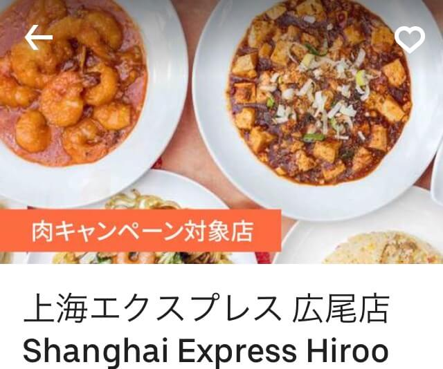 Uber Eats(ウーバーイーツ)上海エクスプレス