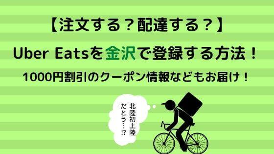 Uber Eats金沢