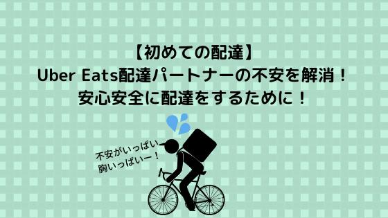 Uber Eats 不安