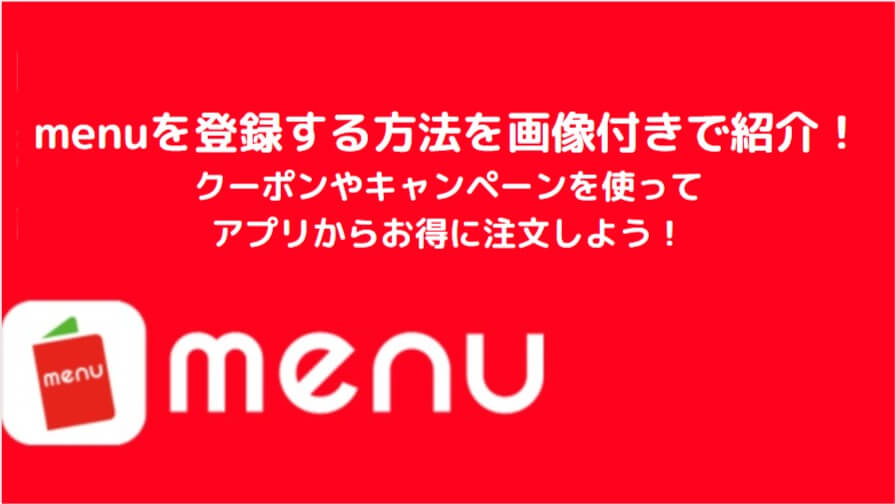 menu 登録
