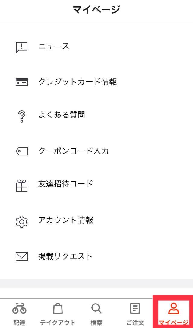 menu アカウント