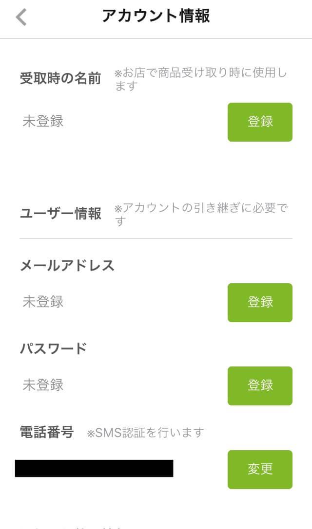 menu 登録情報