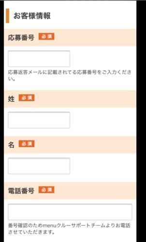 menu 配達員 登録