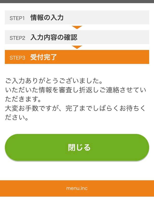 menu 配達員 web登録