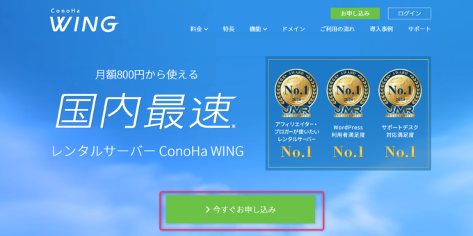 conohaWING 申込