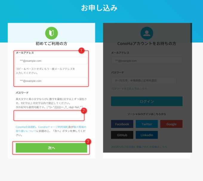 conohaWING 登録