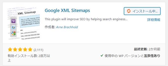 プラグイン XML