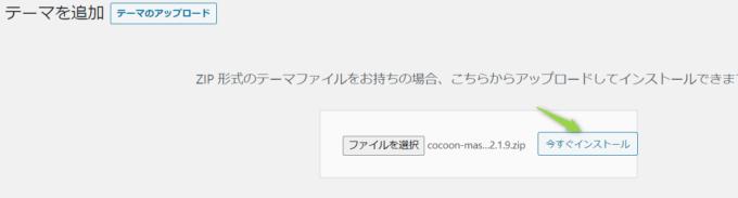 cocoon インストール