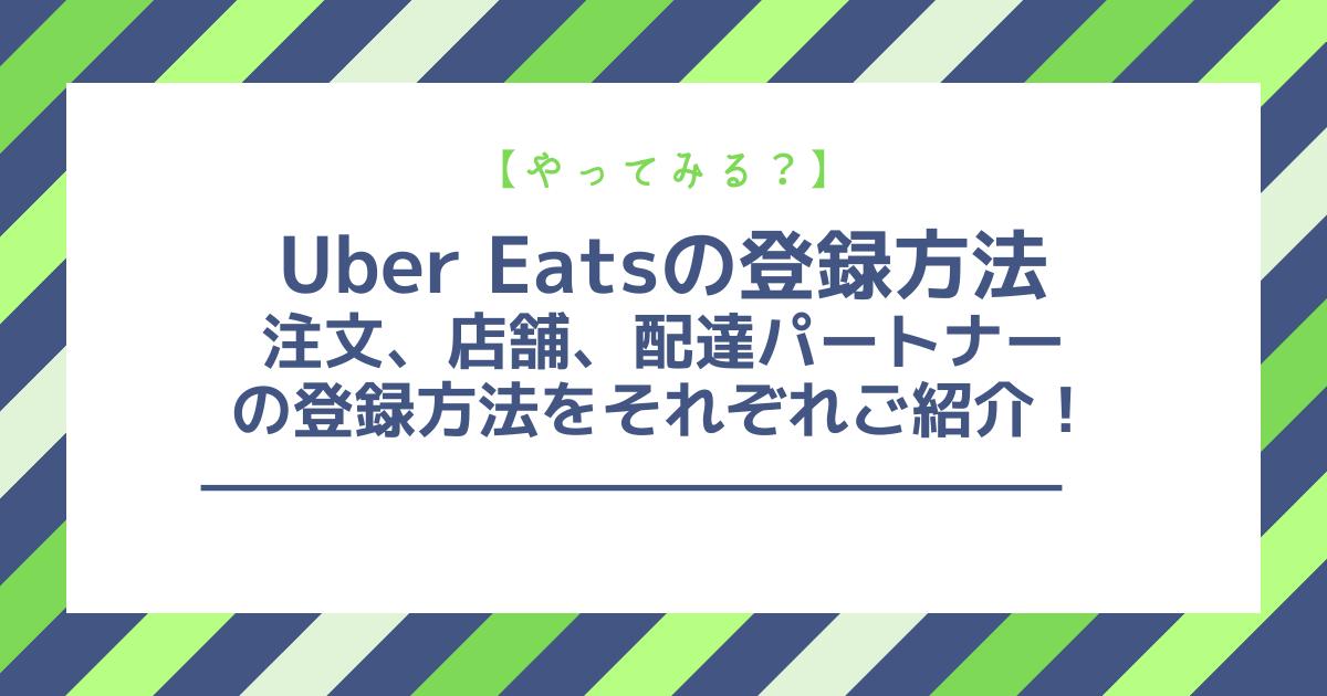 【やってみる?】Uber Eatsの登録方法!注文、店舗、配達パートナーの登録方法をそれぞれご紹介!
