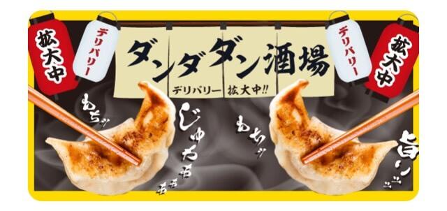 menu ダンダダン酒場