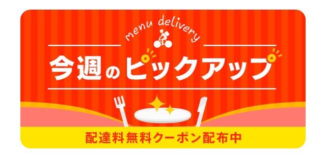 menu 配達料無料